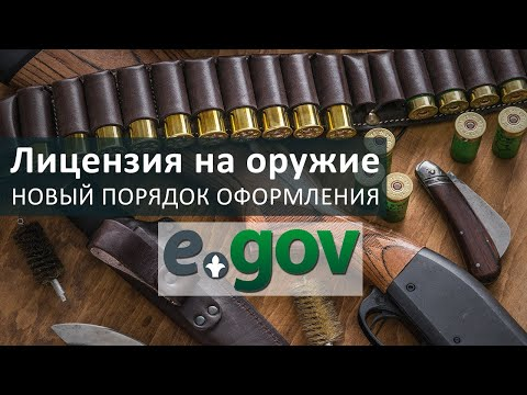 Разрешение на оружие 2021