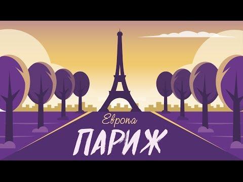 Туристо в Европе 🎡 Франция 🥐 Париж 🗼 Версаль 🏰 Лион Часть 2