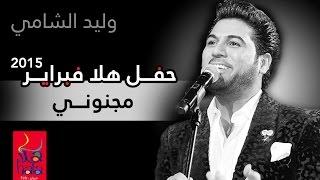 تحميل اغاني وليد الشامي - مجنوني (فبراير الكويت) | 2015 MP3
