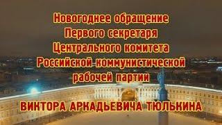 Новогоднее обращение Первого секретаря ЦК РКРП В.А.Тюлькина