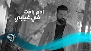 Adam Rafat - Fe Ghyabe (Official Video)   ادم رافت - في غيابي - فيديو كليب تحميل MP3