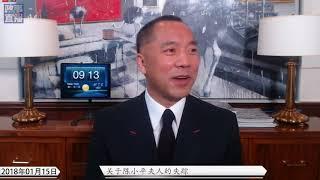 郭文贵1月15日:谈蓝金黄陈小平的夫人,孟建柱、王歧山一手策划假报习家财富