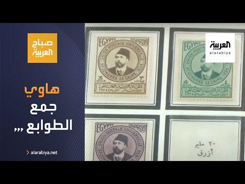 العرب اليوم - شاهد : هاوي طوابع مصري يجمع أكثر من 3 ملايين طابع بريدي
