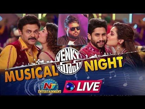 Venky Mama Musical Night LIVE | Venkatesh | Naga Chaitanya | Thaman S | NTV Entertainment