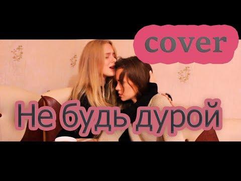 Elvira T - Не будь дурой (cover by Alena Tovstik)