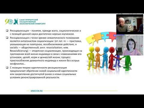 Беседа Крим клуб 18 12 2020 Ресоциализация