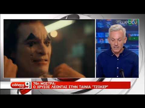 76η Μόστρα: Ο Χρυσός Λέοντας στην ταινία «Τζόκερ» | 07/09/2019 | ΕΡΤ