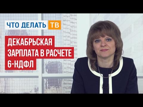 Декабрьская зарплата в расчете 6-НДФЛ