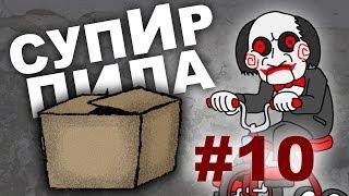 Коробка  (Супир Пила 1-10)