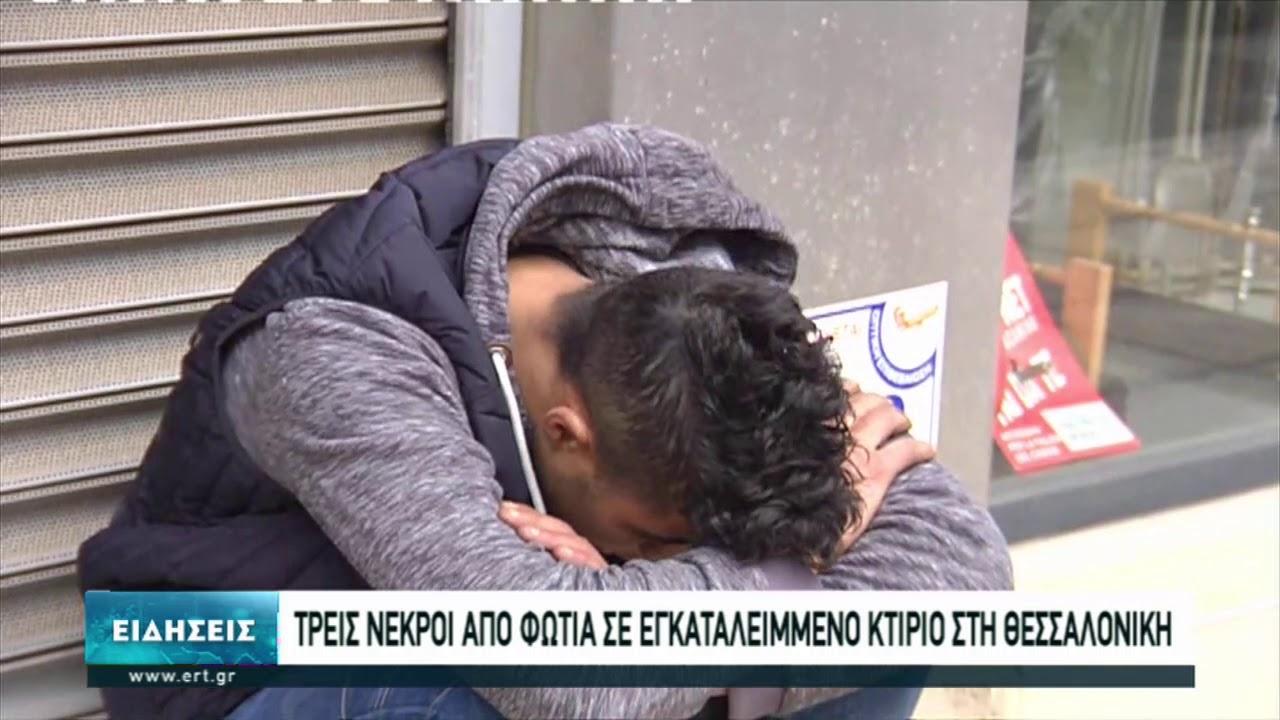 Τρεις νεκροί από φωτιά σε εγκαταλειμμένο κτίριο στη Θεσσαλονίκη | 10/03/2021 | ΕΡΤ