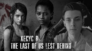 JesusAVGN ИГРАЕТ В THE LAST OF US: LEFT BEHIND || НАРЕЗКА