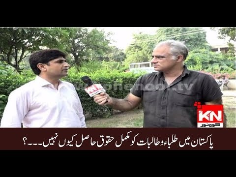 KN EYE 31 Aug 2018 | Kohenoor News Pakistan
