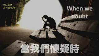 【7/3/2016 主日信息: 當我們懷疑時 - 高約瑟牧師】