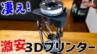 3Dプリンターこの値段でこんなにすげーの!?BIQU-Magician