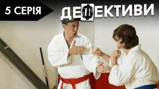 ДЕФЕКТИВИ | 5 серія | 2 сезон | НЛО TV