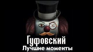 Гуфовский — Клоунский стрим: лучшие моменты (ОНО, Dropsy, Rainbow Six)