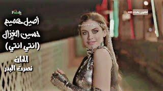اصيل هميم و حسين الغزال/ انتي انتي / كامله( حصريا) 2019 تحميل MP3