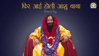 Fir Aayi Holi Ashu Baba | फिर आई होली आशु बाबा | DJJS Bhajan