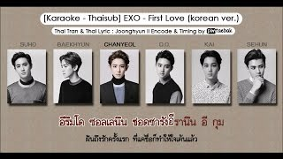 [Karaoke - Thaisub] EXO - First Love (Korean ver.)