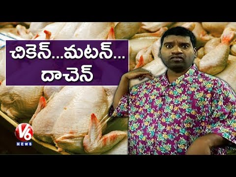 Bithiri Sathi On Meat Tax | Oxford Researchers Call To Increase Meat Price | Teenmaar News