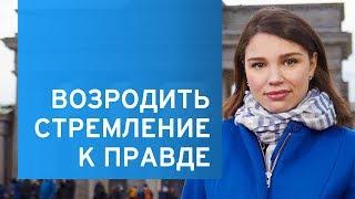 Жанна Немцова: Возродить стремление к правде | DW
