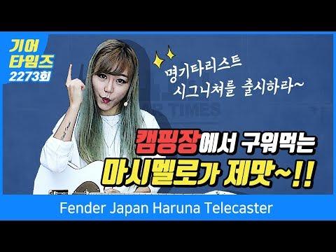 펜더 Fender Japan Haruna Telecaster