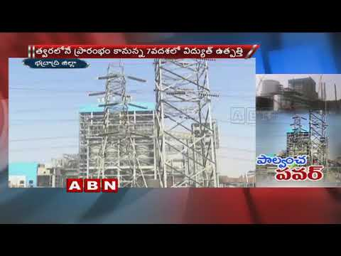 Palvancha to break another Record | Government plans another Thermal Power Station
