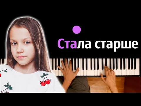 Viki Show – Стала старше ● караоке | PIANO_KARAOKE ● ᴴᴰ + НОТЫ & MIDI