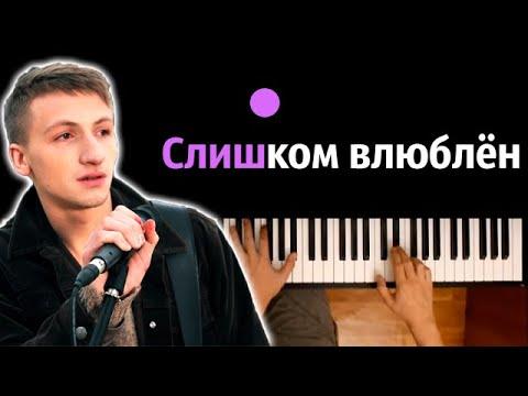 Нервы - Слишком Влюблен ● караоке | PIANO_KARAOKE ● ᴴᴰ + НОТЫ & MIDI