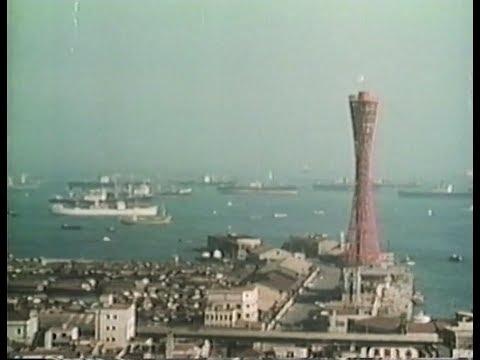 1969年の神戸港・三宮駅付近_フル・バージョン