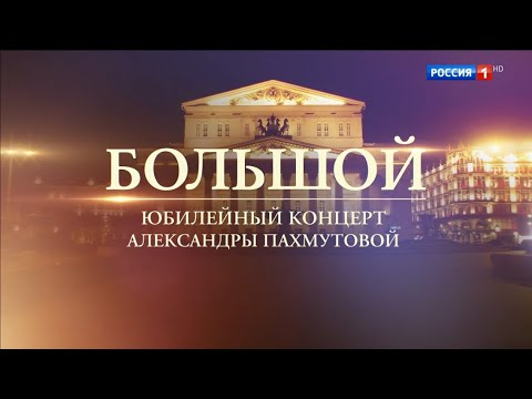 БОЛЬШОЙ ЮБИЛЕЙНЫЙ КОНЦЕРТ АЛЕКСАНДРЫ ПАХМУТОВОЙ видео