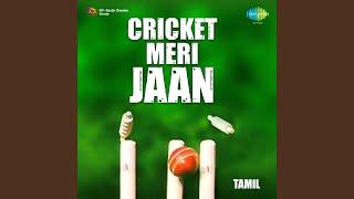 Cricket Di Balle Balle - YouTube