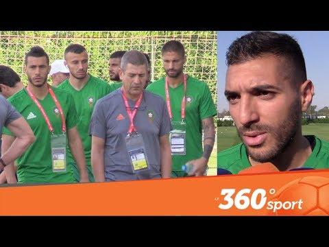 العرب اليوم - شاهد: إبعاد بلهندة عن الحصة التدريبية الثالثة لأسود الأطلس