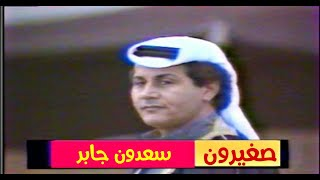 سعدون جابر - صغيرون (النسخة الاصلية )الحقوق محفوظة للقناة تحميل MP3