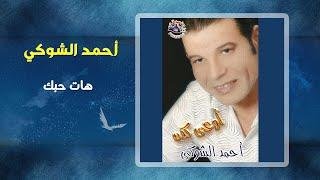 أحمد الشوكى - هات حبك | Ahmed Elshwky - Hat Hobbak