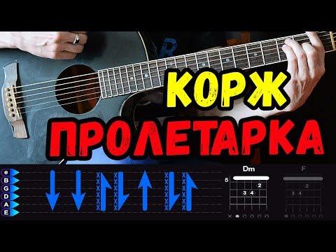 Корж - Пролетарка на гитаре разбор от Гитар Ван