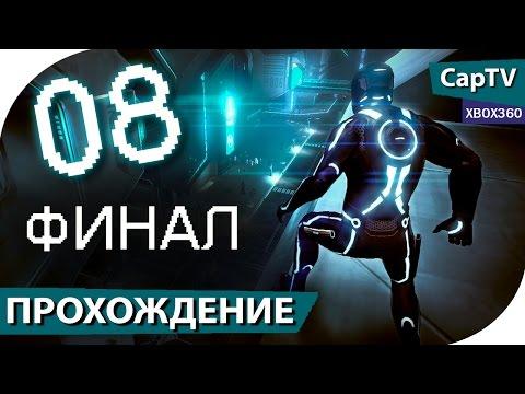 TRON: Evolution (ТРОН Эволюция) - Часть 08 ФИНАЛ - Прохождение на русском - [CapTV]