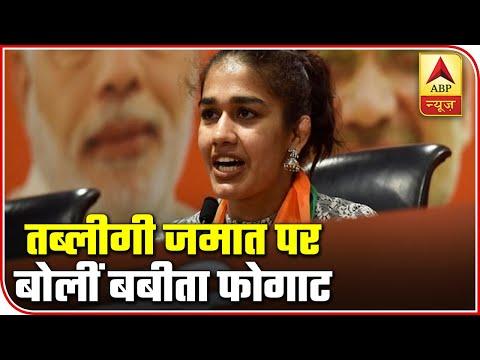 Babita Phogat Over Tablighi Jamaat Threats, 'I Am Not Afraid' | ABP News