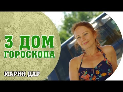 Астрология школа новосибирск