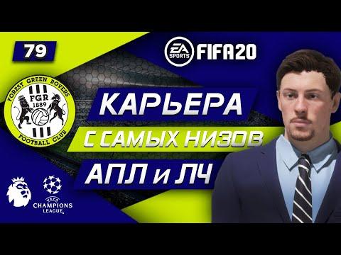 Прохождение FIFA 20 [карьера] #79