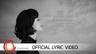 Grace - ข้าจะสรรเสริญพระองค์ [Official Lyric Video]