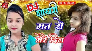 DJ shayari song Mat Ro Mere Dil Chup Ho Ja Hua So Hua DJ remix
