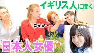 【衝撃】イギリス人に日本の女優を見せたら意外だった!ww