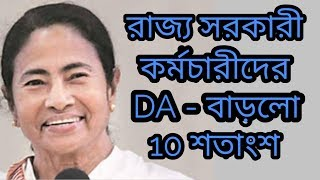 10% DA hike for state government employees | Dearness Allowance