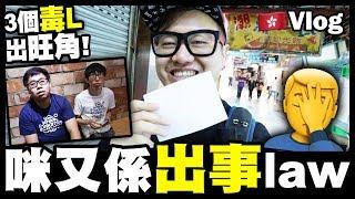 【Vlog】3個毒L出旺角!咪又係出事law