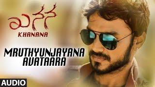 gratis download video - Mruthyunjayana Avataara Full Audio Song | Khanana Kannada Movie | Aryavardan,Avinash