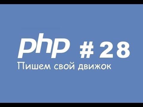 [PHP] Часть 28. Делаем поиск на сайте