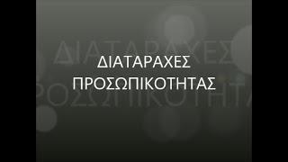 ΔΙΑΤΑΡΑΧΕΣ ΠΡΟΣΩΠΙΚΟΤΗΤΑΣ