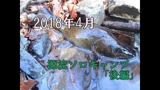 2018年4月「源流ソロキャンプ」後編