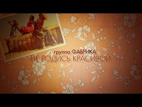 ФАБРИКА - Не родись красивой [pre-release]